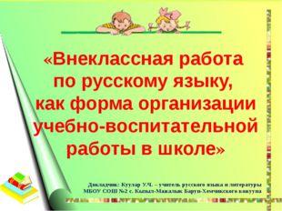 «Внеклассная работа по русскому языку, как форма организации учебно-воспитате