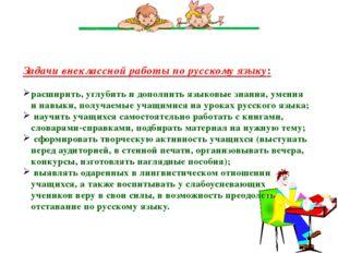Задачи внеклассной работы по русскому языку: расширить, углубить и дополнить
