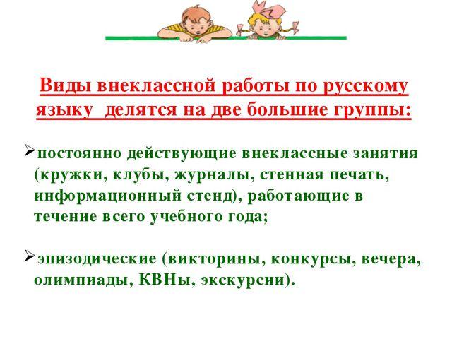 Виды внеклассной работы по русскому языку делятся на две большие группы: пост...