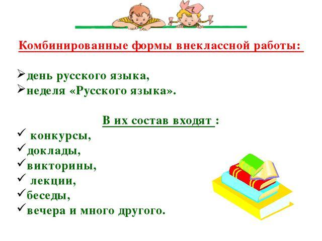 Комбинированные формы внеклассной работы: день русского языка, неделя «Русско...