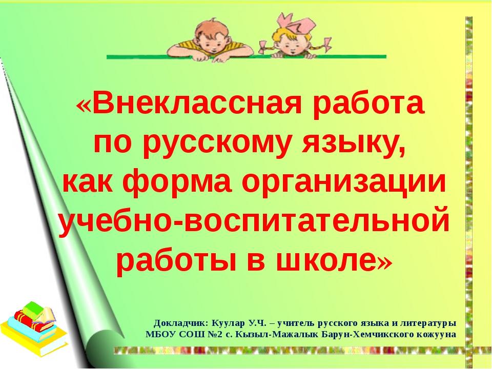 «Внеклассная работа по русскому языку, как форма организации учебно-воспитате...