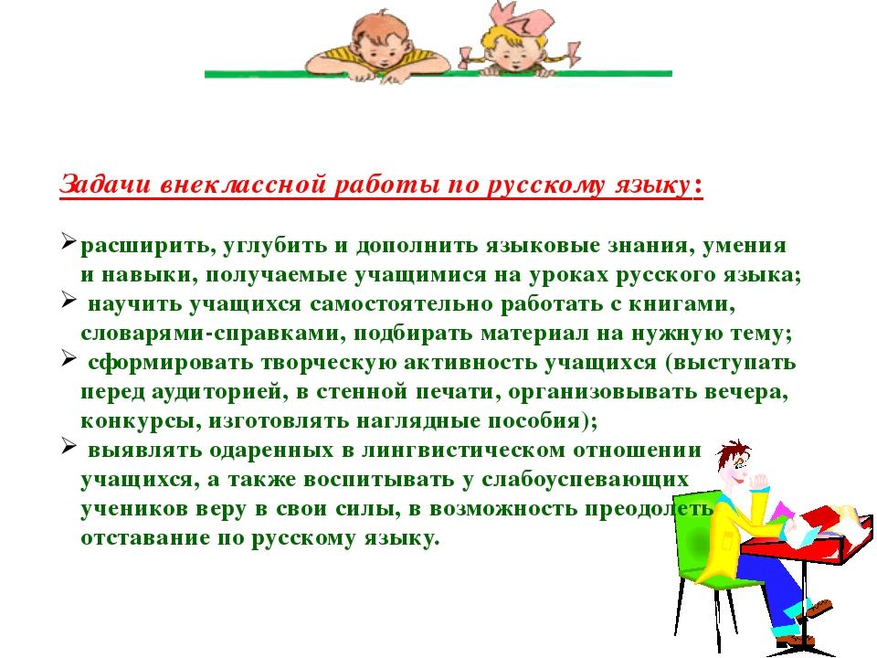 Задачи внеклассной работы по русскому языку: расширить, углубить и дополнить...
