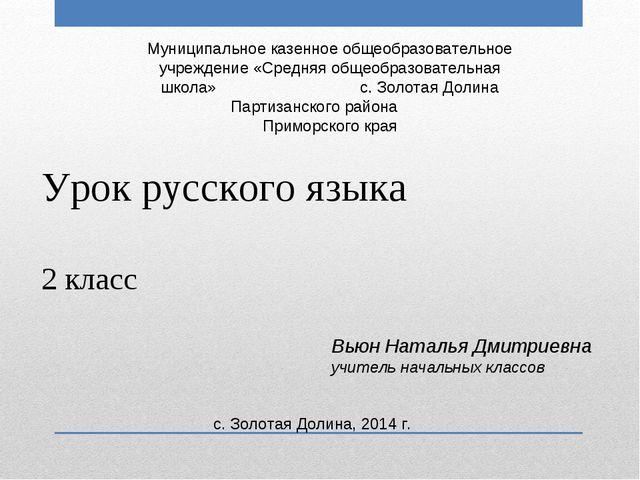 Урок русского языка 2 класс Муниципальное казенное общеобразовательное учрежд...