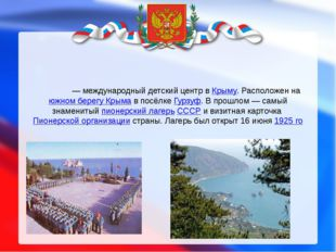 «Арте́к»— международный детский центр в Крыму. Расположен на южном берегу Кр