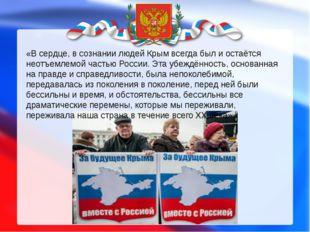 «В сердце, в сознании людей Крым всегда был и остаётся неотъемлемой частью Р