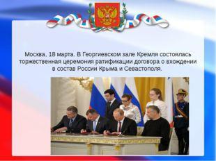 Москва, 18 марта. В Георгиевском зале Кремля состоялась торжественная церемон