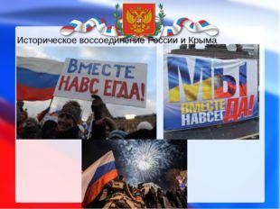 Историческое воссоединение России и Крыма