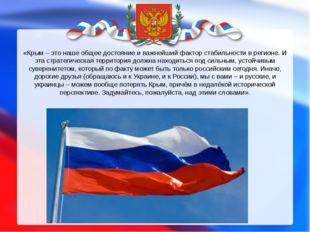 «Крым – это наше общее достояние и важнейший фактор стабильности в регионе. И