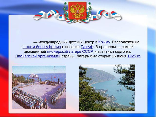 «Арте́к»— международный детский центр в Крыму. Расположен на южном берегу Кр...