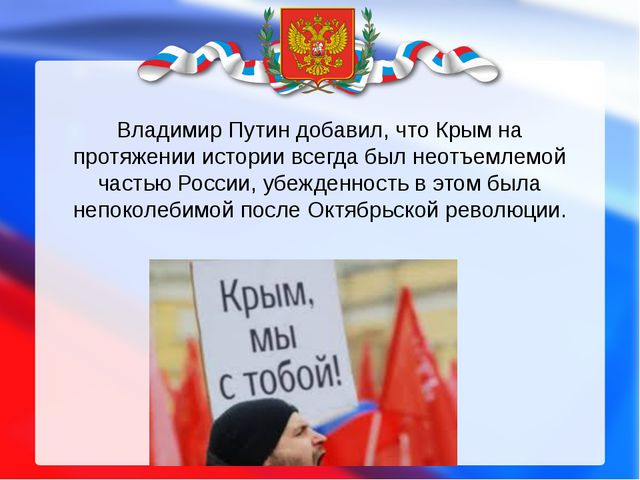 Владимир Путин добавил, что Крым на протяжении истории всегда был неотъемлемо...