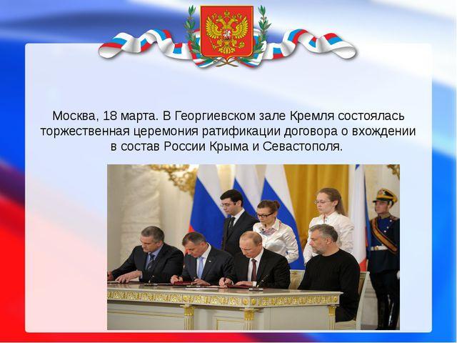 Москва, 18 марта. В Георгиевском зале Кремля состоялась торжественная церемон...