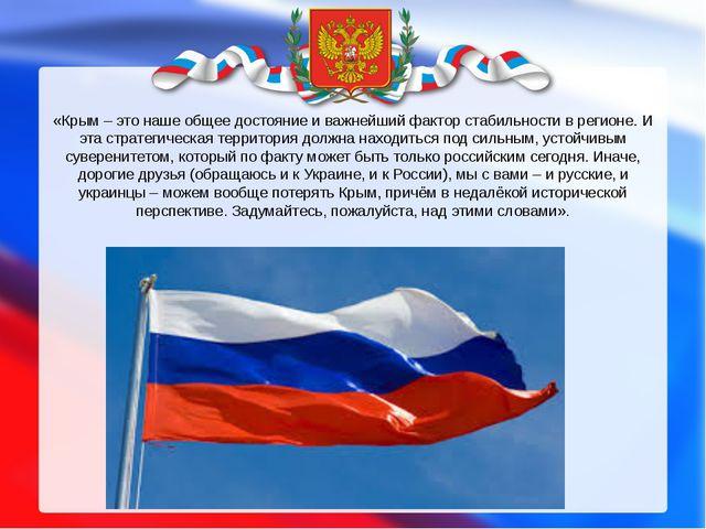 «Крым – это наше общее достояние и важнейший фактор стабильности в регионе. И...