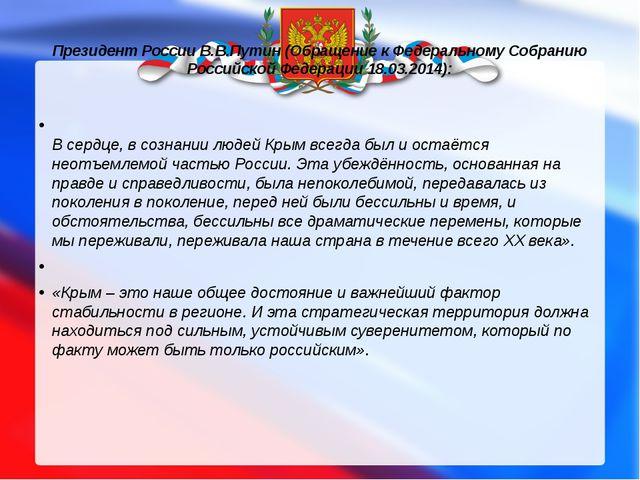 Президент России В.В.Путин (Обращение к Федеральному Собранию Российской Феде...