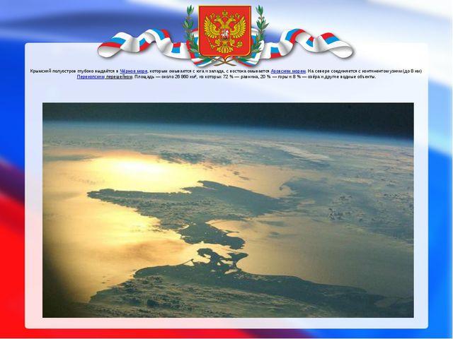 Крымский полуостров глубоко выдаётся в Чёрное море, которым омывается с юга и...