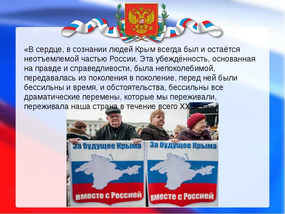 «В сердце, в сознании людей Крым всегда был и остаётся неотъемлемой частью Р...