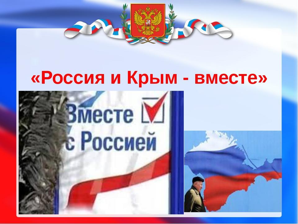«Россия и Крым - вместе»