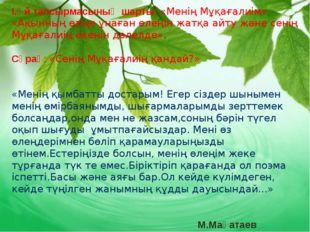 I.Үй тапсырмасының шарты: «Менің Мұқағалиім» «Ақынның өзіңе ұнаған өлеңін жат