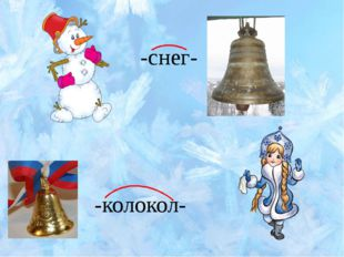 -снег- -колокол-