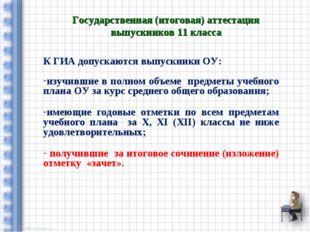 Государственная (итоговая) аттестация выпускников 11 класса К ГИА допускаются
