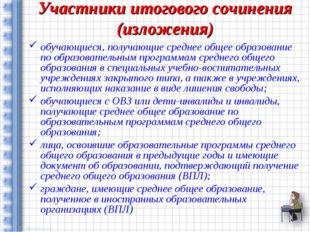 Участники итогового сочинения (изложения) обучающиеся, получающие среднее общ