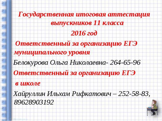 Государственная итоговая аттестация выпускников 11 класса 2016 год Ответствен...
