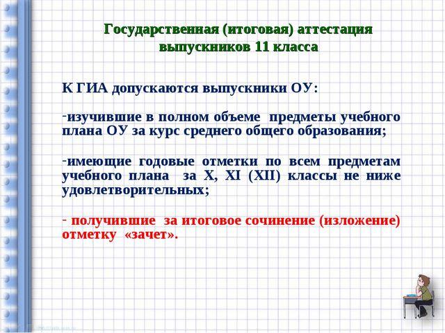 Государственная (итоговая) аттестация выпускников 11 класса К ГИА допускаются...