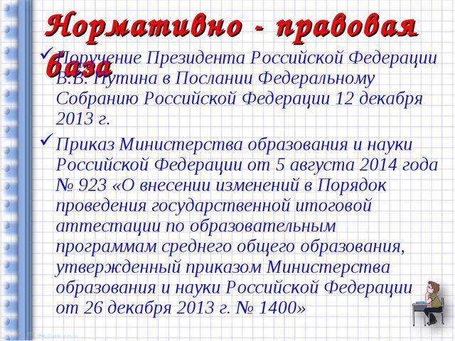 Нормативно - правовая база Поручение Президента Российской Федерации В.В. Пут...