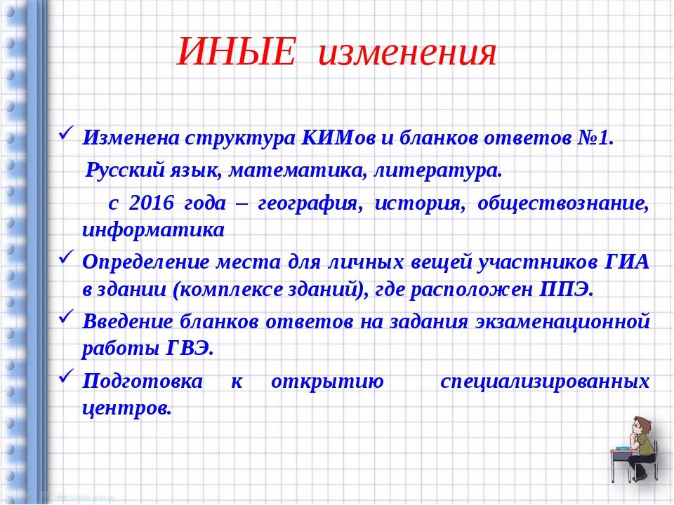 ИНЫЕ изменения Изменена структура КИМов и бланков ответов №1. Русский язык, м...