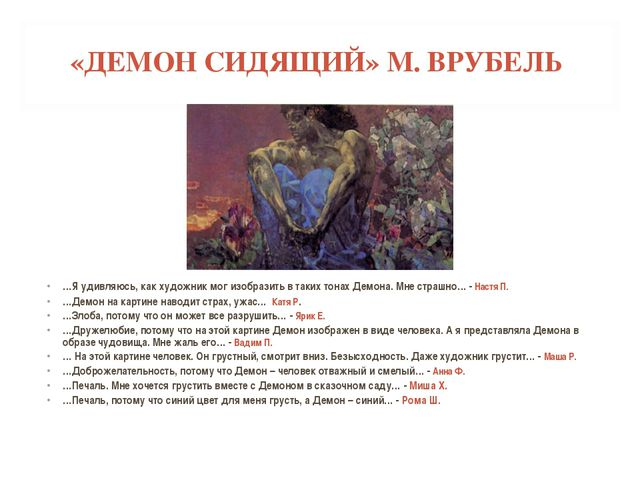 «ДЕМОН СИДЯЩИЙ» М. ВРУБЕЛЬ …Я удивляюсь, как художник мог изобразить в таких...