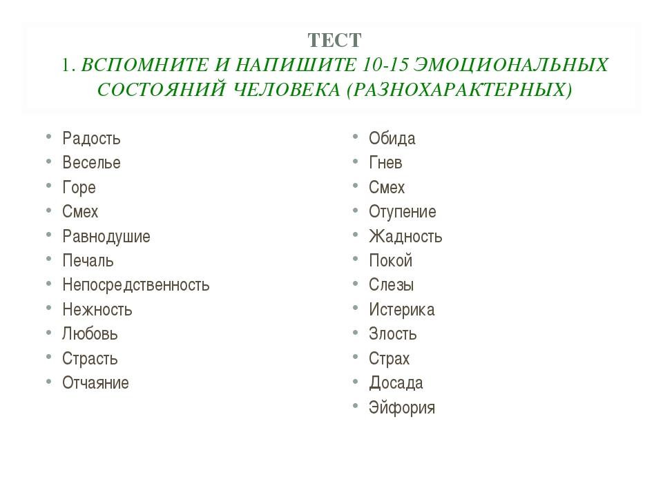 ТЕСТ 1. ВСПОМНИТЕ И НАПИШИТЕ 10-15 ЭМОЦИОНАЛЬНЫХ СОСТОЯНИЙ ЧЕЛОВЕКА (РАЗНОХАР...