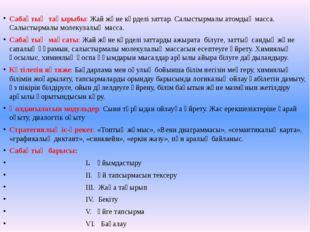 Сабақтың тақырыбы: Жай және күрделі заттар. Салыстырмалы атомдық масса. Салы