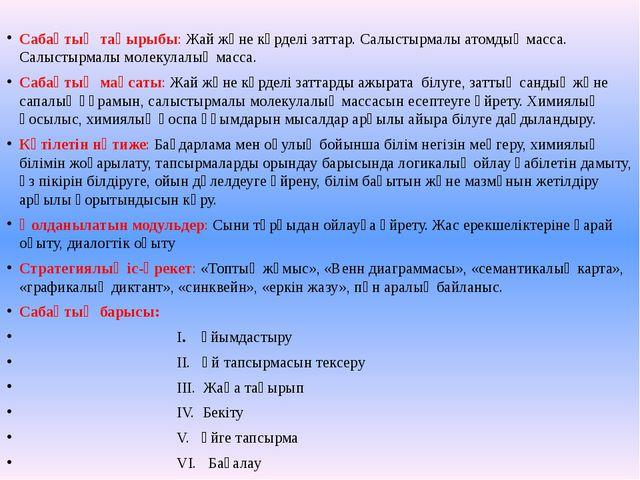 Сабақтың тақырыбы: Жай және күрделі заттар. Салыстырмалы атомдық масса. Салы...