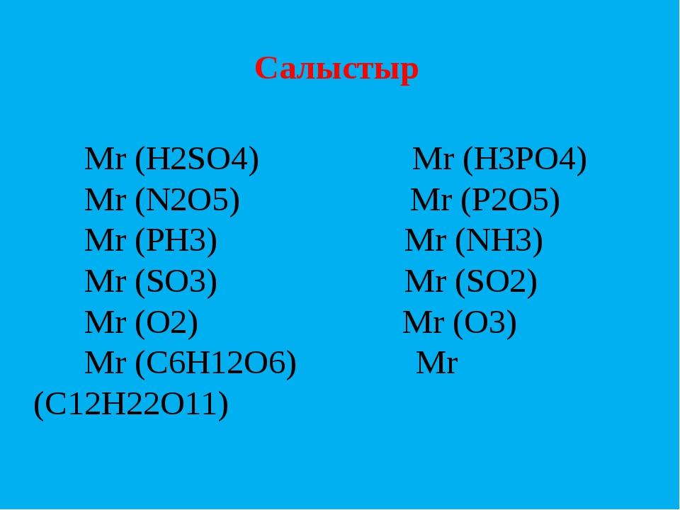 Салыстыр Мr (H2SO4) Mr (H3PO4) Mr (N2O5) Mr (P2O5) Mr (PH3) Mr (NH3) Mr (SO3...