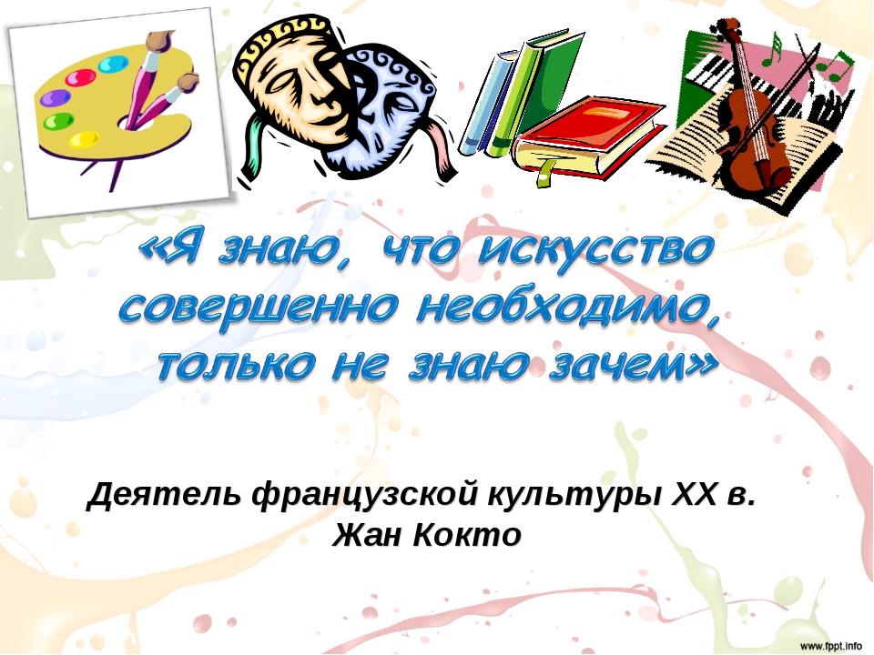 Деятель французской культуры XX в. Жан Кокто