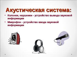 Акустическая система: Колонки, наушники - устройство вывода звуковой информац