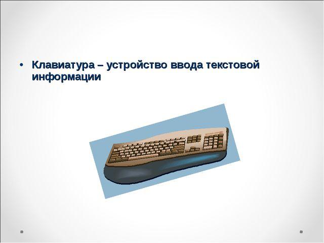 Клавиатура – устройство ввода текстовой информации