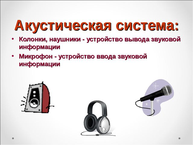 Акустическая система: Колонки, наушники - устройство вывода звуковой информац...