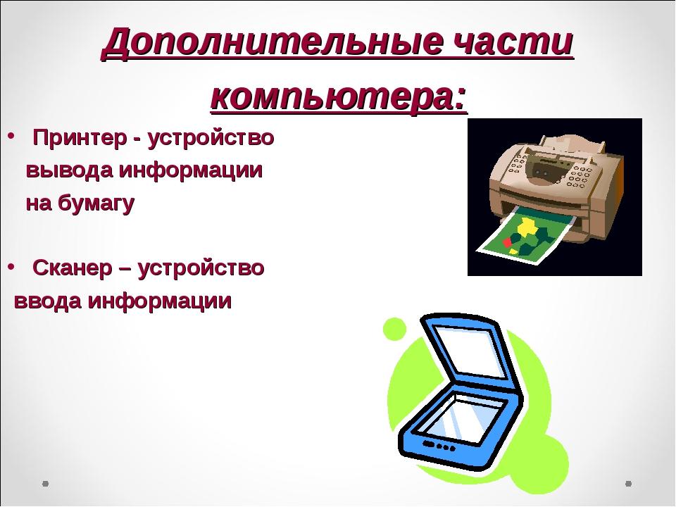 Дополнительные части компьютера: Принтер - устройство вывода информации на бу...