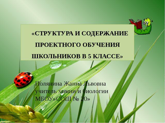 Полянина Жанна Львовна учитель химии и биологии МБОУ»СОШ № 20» «СТРУКТУРА И...