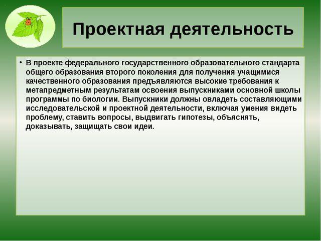 Проектная деятельность В проекте федерального государственного образовательно...