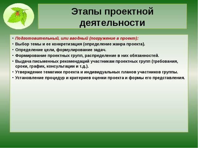Этапы проектной деятельности Подготовительный, или вводный (погружение в прое...