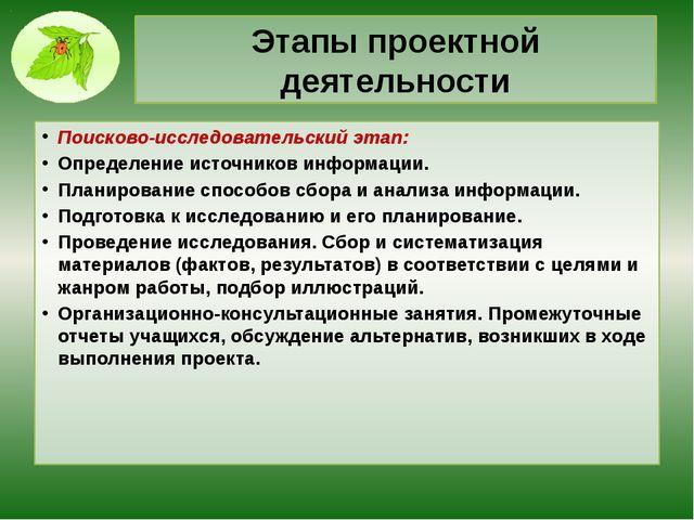 Этапы проектной деятельности Поисково-исследовательский этап: Определение ист...