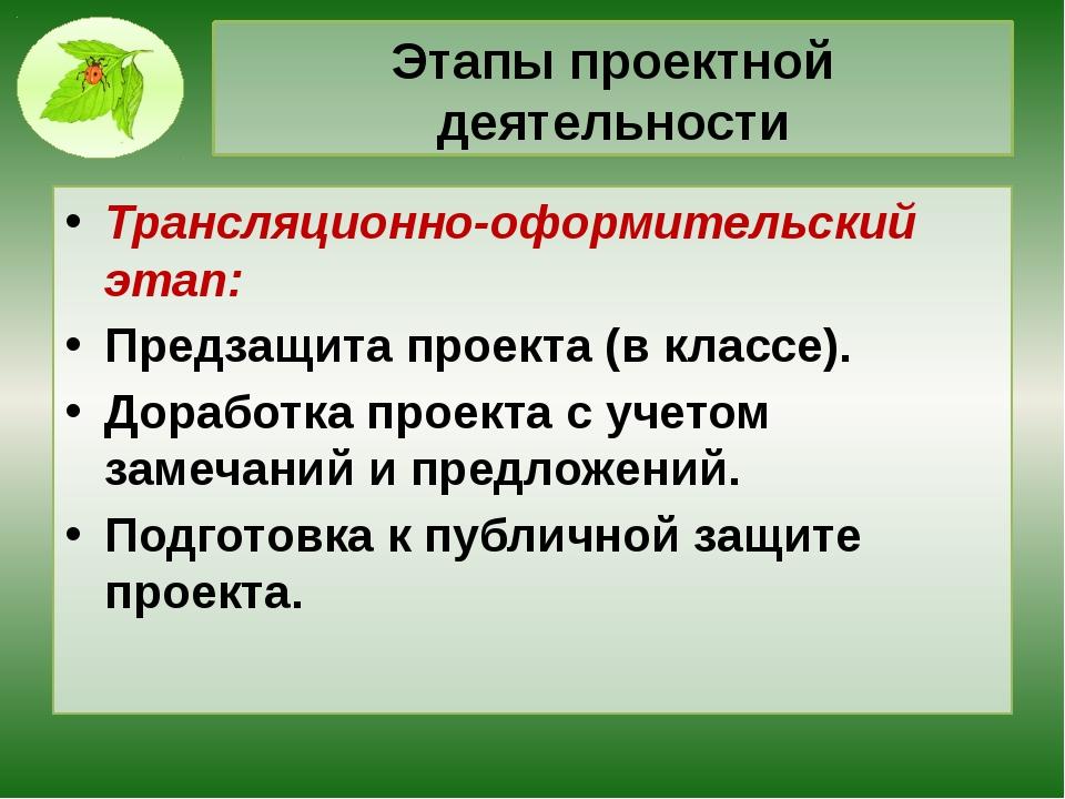 Этапы проектной деятельности Трансляционно-оформительский этап: Предзащита пр...