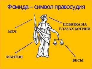 Фемида – символ правосудия МЕЧ МАНТИЯ ПОВЯЗКА НА ГЛАЗАХ БОГИНИ ВЕСЫ