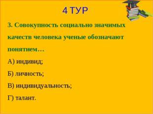 4 ТУР 3. Совокупность социально значимых качеств человека ученые обозначают п