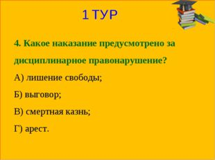 1 ТУР 4. Какое наказание предусмотрено за дисциплинарное правонарушение? А) л