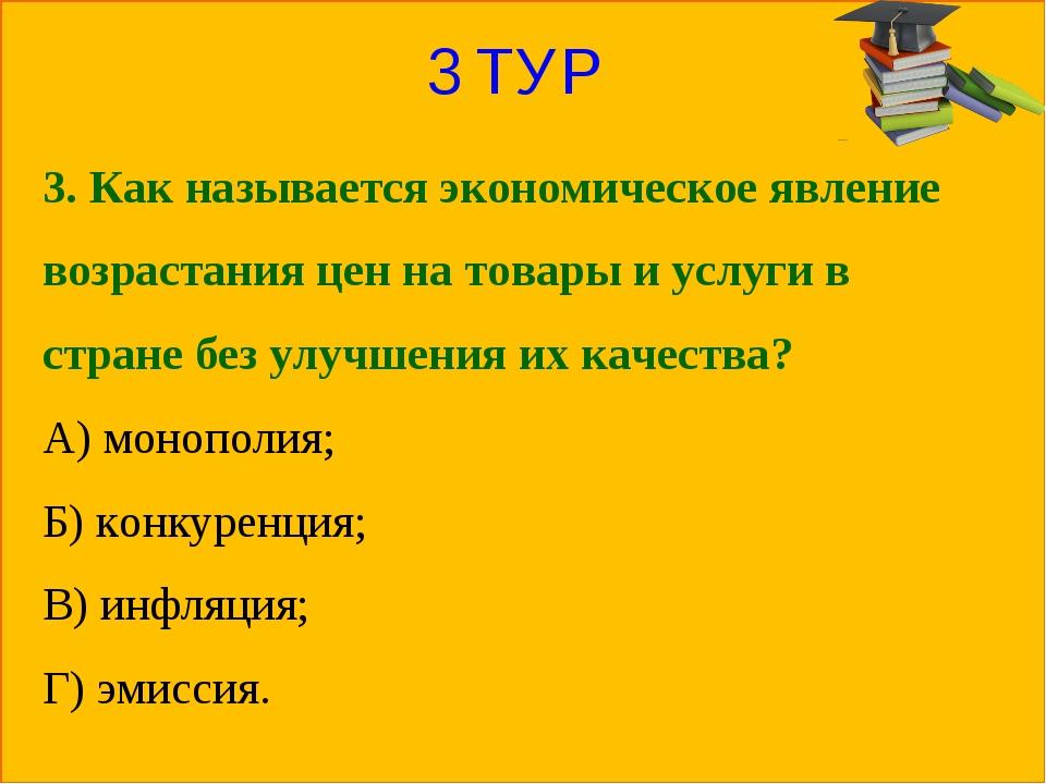 3 ТУР 3. Как называется экономическое явление возрастания цен на товары и усл...