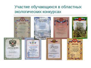 Участие обучающихся в областных экологических конкурсах