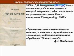 1868 г. Д.И. Менделеев (34 года) начал писать книгу «Основы химии», в которой