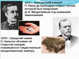 1875 г. Французский ученый П. Лекок де Буабодран открыл галлий, который был п